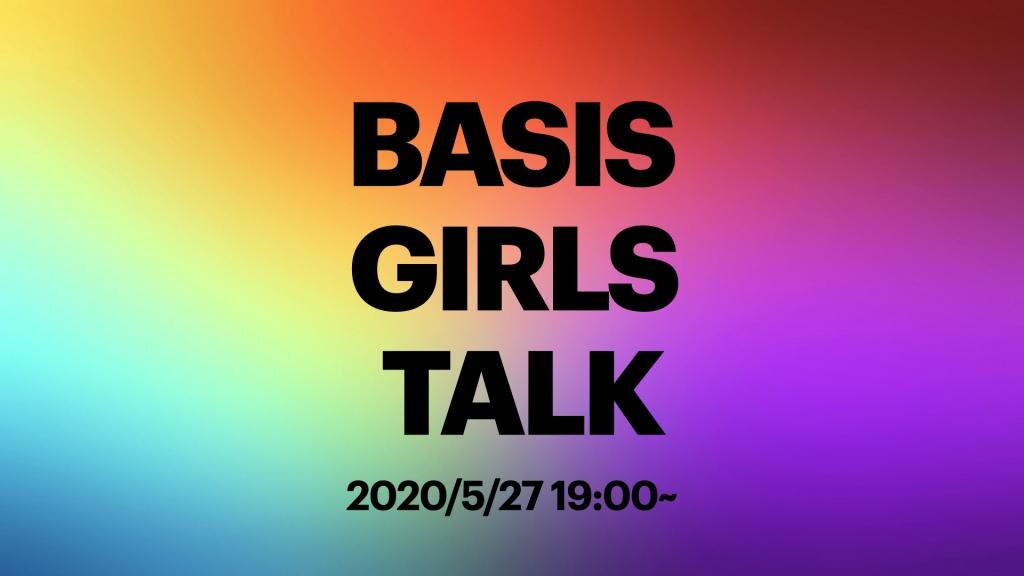 BASIS GIRLS TALKが開催されました!